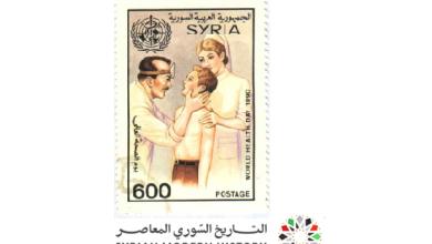 صورة طوابع سورية 1990 – يوم الصحة العالمي