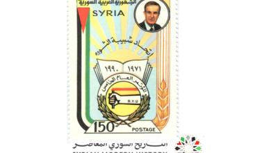 صورة طوابع سورية 1990 – المؤتمر العام الخامس لاتحاد شبيبة الثورة