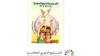 صورة طوابع سورية 1990 – اليوم العالمي للطفل