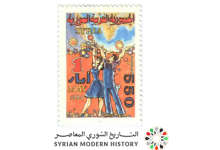 صورة طوابع سورية 1990 – عيد العمال العالمي