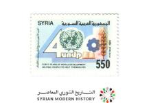 صورة طوابع سورية 1990 – برنامج التعاون المتعدد الأطراف