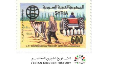 صورة طوابع سورية 1990 – مؤتمر الأمم المتحدة للبلدان الأقل تقدماً