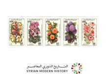 صورة طوابع سورية 1990 – معرض الزهور الدولي