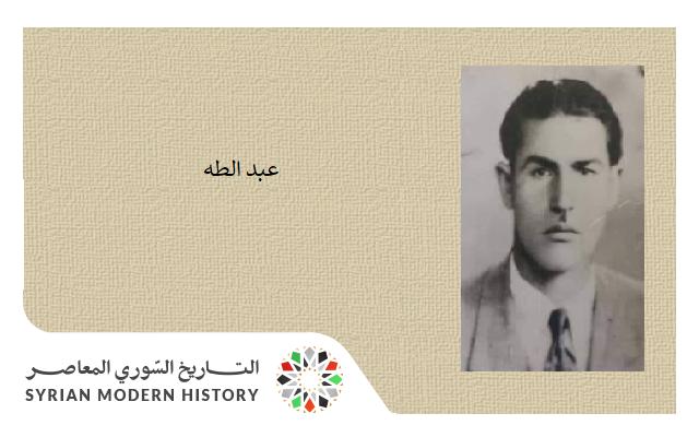 صورة عبد الطه .. شخصيات في ذاكرة الرقة