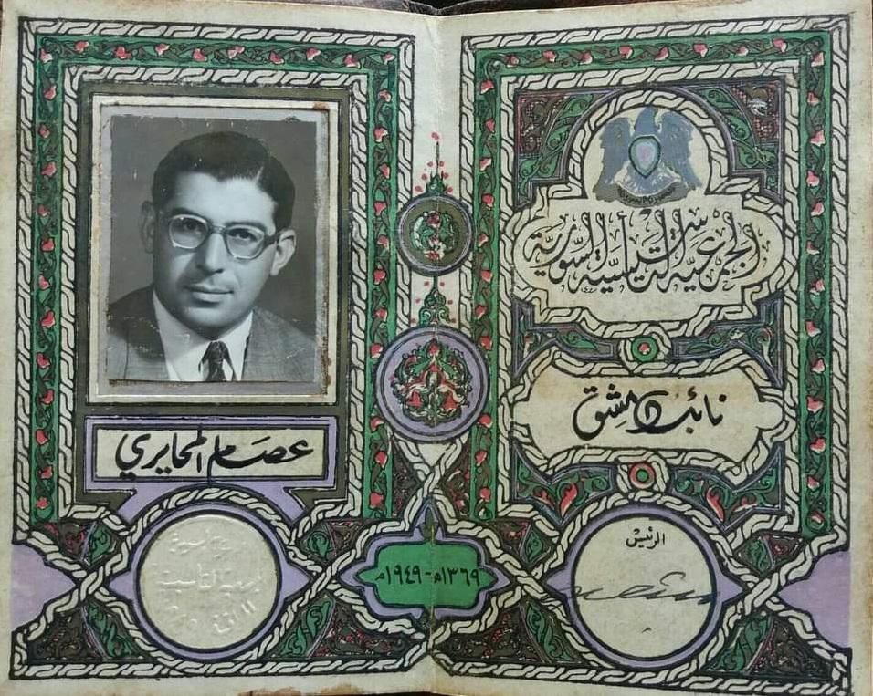 بطاقة عصام المحايري النيابية عام 1949