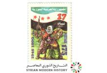 صورة طوابع سورية 1990 – ذكرى عيد الجلاء