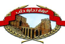 صورة عمرو الملاّح: قبل مئةٍ وخمسة عشر عاماً… غرفة تجارة وزراعة وصناعة حلب تنتخب إدارتها