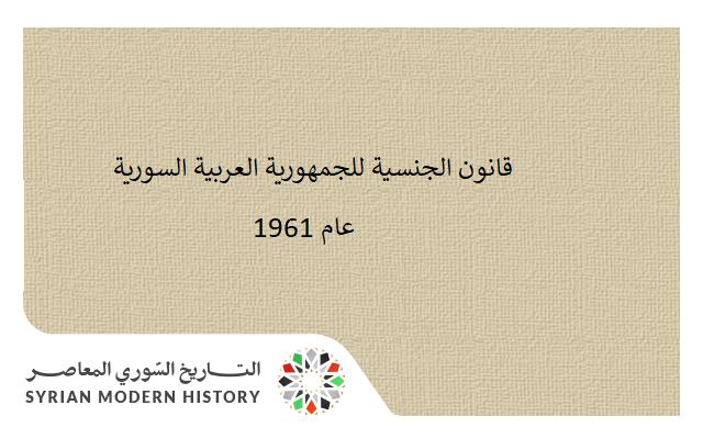 صورة قانون الجنسية في سورية عام 1961