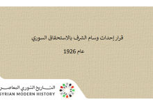 صورة قرار إحداث وسام الشرف بالاستحقاق السوري عام 1926