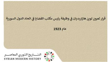 صورة قرار تعيين لوين هازاربديان في وظيفة رئيسمكتب القضايا في اتحاد الدول السورية عام 1923
