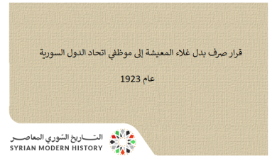 صورة قرار صرف بدل غلاء المعيشة إلى موظفي اتحاد الدول السورية عام 1923