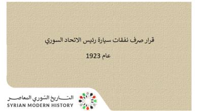 صورة قرار صرف نفقات سيارة رئيس الاتحاد السوري عام 1923