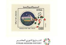 صورة طوابع سورية 1990 – كأس العالم بكرة القدم