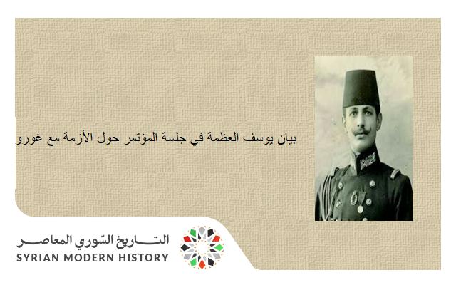 بيان يوسف العظمة في المؤتمر السوري العام قبيل معركة ميسلون