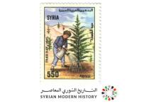 صورة طوابع سورية 1990 – عيد الشجرة