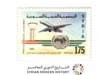 صورة طوابع سورية 1990 – يوم الطيران المدني العربي