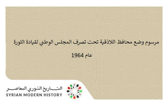 صورة مرسوم وضع محافظ اللاذقية تحت تصرف المجلس الوطني لقيادة الثورة عام 1964