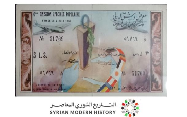 صورة يانصيب معرض دمشق الدولي – الإصدار الشعبي السادس عام 1960