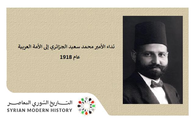 صورة نداء الأمير محمد سعيد الجزائري إلى الأمة العربية عام 1918