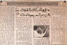 صورة صحيفة – واقع الحركة الفنية السورية في السبعينيات