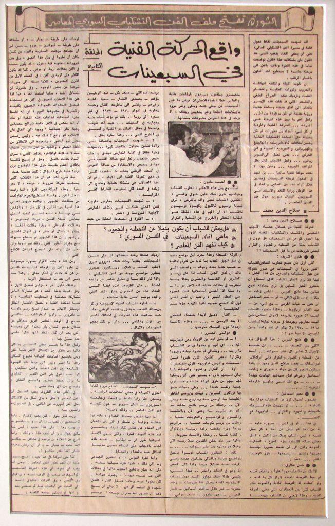 صحيفة - واقع الحركة الفنية السورية في السبعينيات