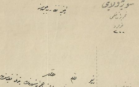 صورة من الأرشيف العثماني 1913 – منح الجنسية العثمانية للمهاجرة الجزائرية في ولاية سورية