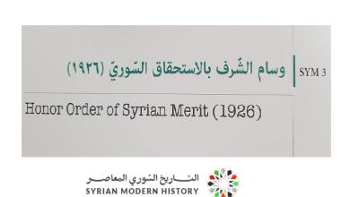 صورة وسام الشرف بالاستحقاق السوري (1926)