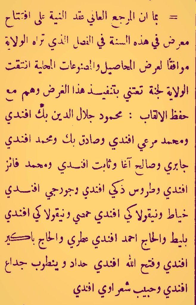عمرو الملاّح: النخبة الحلبية تنظم أول معرض زراعي وصناعي في بلاد الشام عام 1903