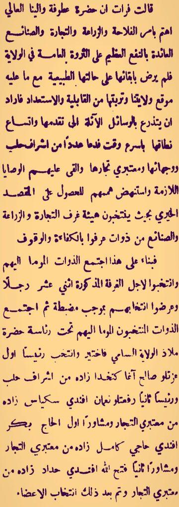 عمرو الملاّح: قبل مئةٍ وخمسة عشر عاماً... غرفة تجارة وزراعة وصناعة حلب تنتخب إدارتها
