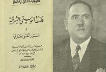 صورة د. سعد الله أغا القلعة: في ذكرى رحيل ميخائيل ويردي