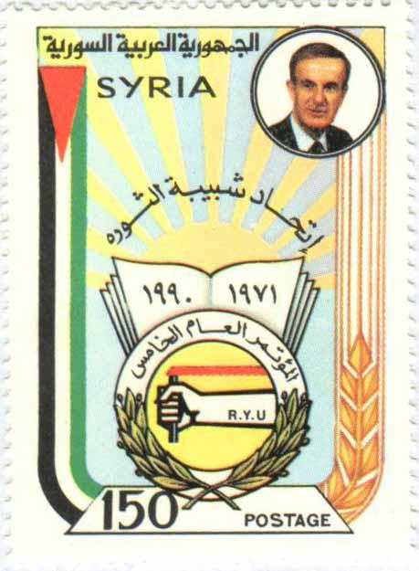 طوابع سورية 1990 - المؤتمر العام الخامس لاتحاد شبيبة الثورة