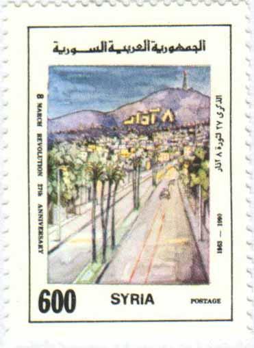طوابع سورية 1990 - الذكرى 27 لثورة 8 آذار