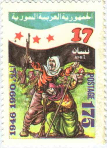 طوابع سورية 1990 - ذكرى عيد الجلاء