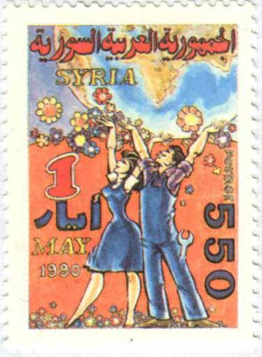 طوابع سورية 1990 - عيد العمال العالمي
