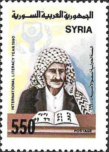طوابع سورية 1990 - السنة الدولية لمحو الأمية