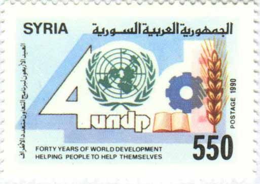 طوابع سورية 1990 - برنامج التعاون المتعدد الأطراف