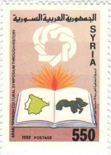 طوابع سورية 1990 - ندوة الثقافة العربية - الإسبانية