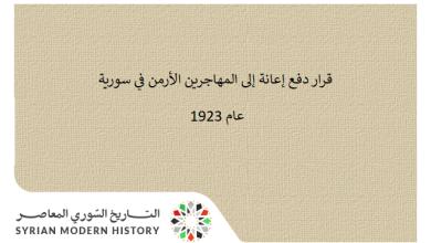 صورة قرار دفع إعانة إلى المهاجرين الأرمن في سورية عام 1923