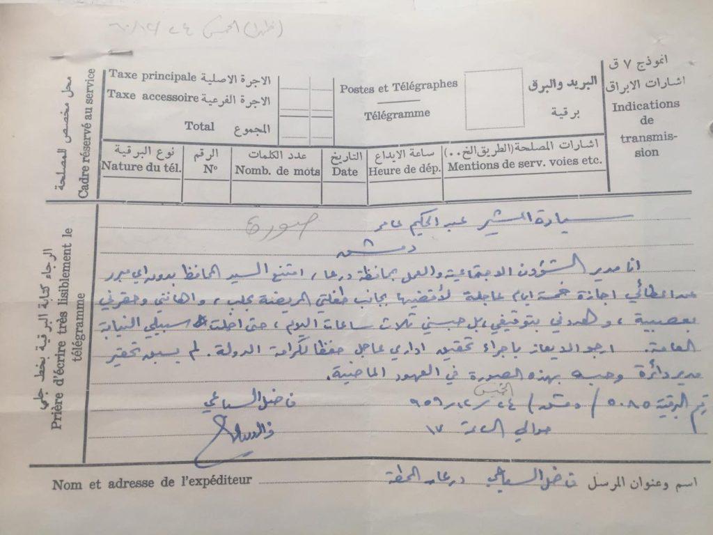 برقية فاضل السباعي إلى عبد الحكيم عامر عام 1959