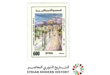 صورة طوابع سورية 1990 – الذكرى 27 لثورة 8 آذار