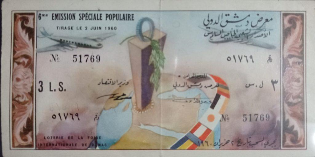 يانصيب معرض دمشق الدولي - الإصدار الشعبي السادس عام 1960