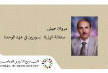 صورة مروان حبش: استقالة الوزراء السوريينفي عهد الوحدة