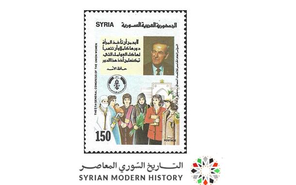 صورة طوابع سورية 1989 – المؤتمر الخامس للاتحاد النسائي