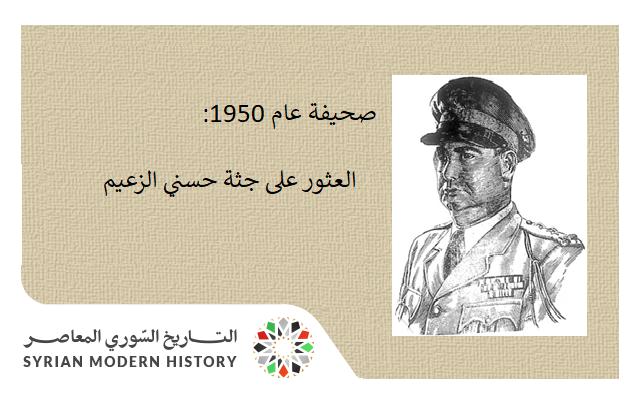 صورة صحيفة 1950- العثور على جثة حسني الزعيم