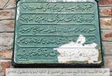 صورة فارس الأتاسي: سعيد زين العابدين.. شيخ الطريقة البدوية في استنبول