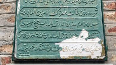 صورة فارس الأتاسي: الشيخ سعيد زين العابدين.. شيخ مشايخ الطريقة البدوية في استنبول