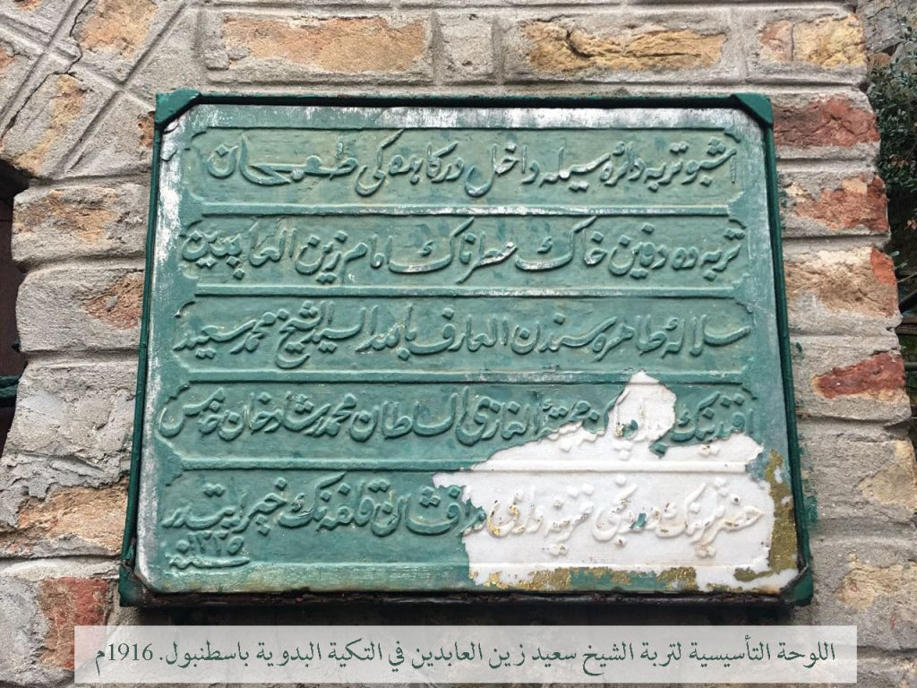 فارس الأتاسي: سعيد زين العابدين.. شيخ الطريقة البدوية في استنبول