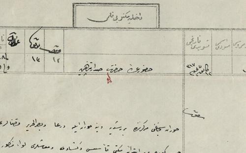 صورة من الأرشيف العثماني 1902- افتتاح مدرسة رشدية و12 مدرسة ابتدائية في لواء حوران