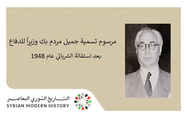 صورة مرسوم تسمية جميل مردم بك وزيراً للدفاع بعد استقالة الشرباتي في أيار 1948