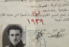 صورة بطاقة حمدي الحافظ الكشفية عام 1938